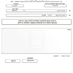 רישיון יועץ - עמוד ראשון