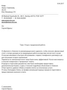 סרגי אידלס - המלצה - רוסית
